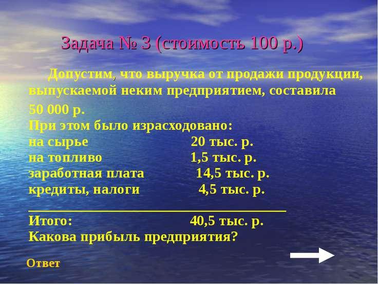 Задача № 3 (стоимость 100 р.) Допустим, что выручка от продажи продукции, вып...