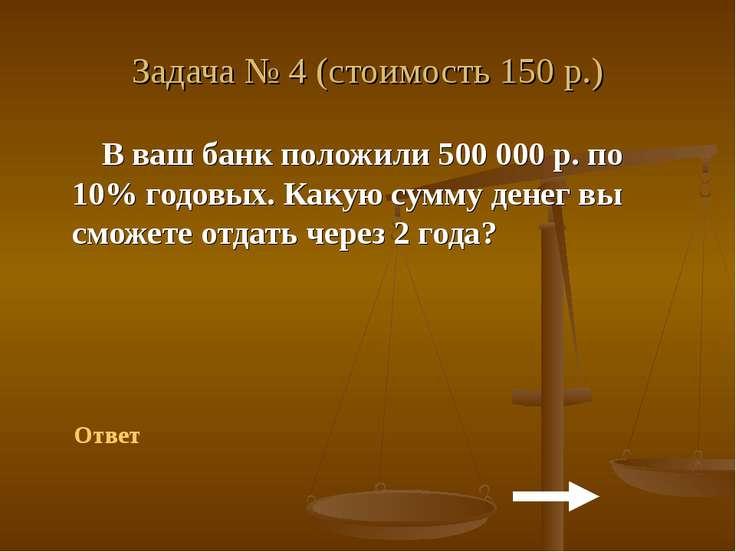 Задача № 4 (стоимость 150 р.) В ваш банк положили 500 000 р. по 10% годовых. ...