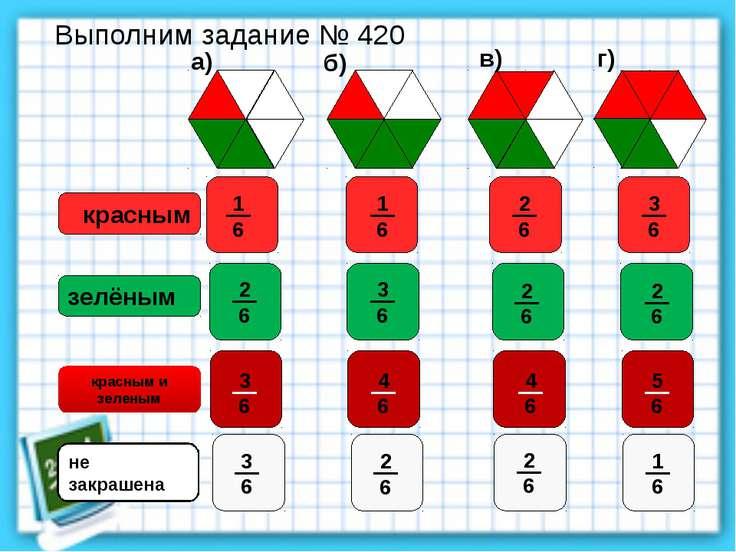 красным не закрашена зелёным красным и зеленым Выполним задание № 420 а) б) в...