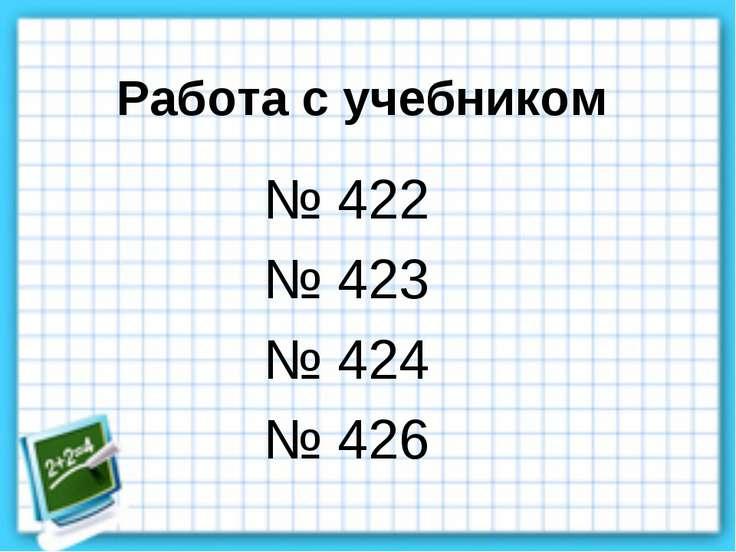 Работа с учебником № 422 № 423 № 424 № 426