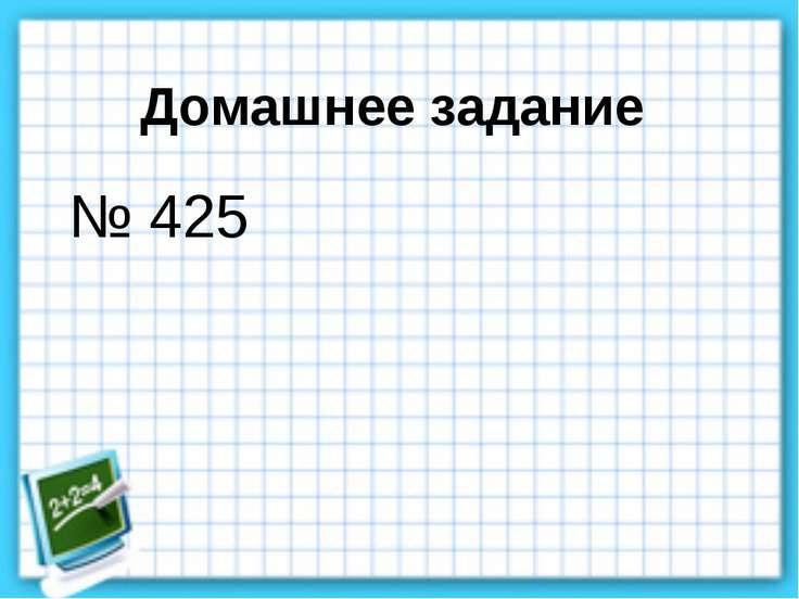 Домашнее задание № 425
