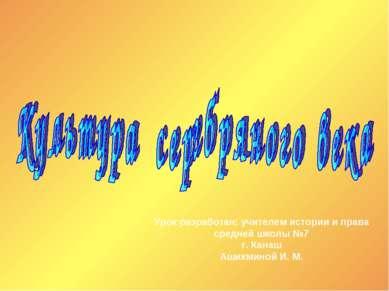 Урок разработан: учителем истории и права средней школы №7 г. Канаш Ашихминой...