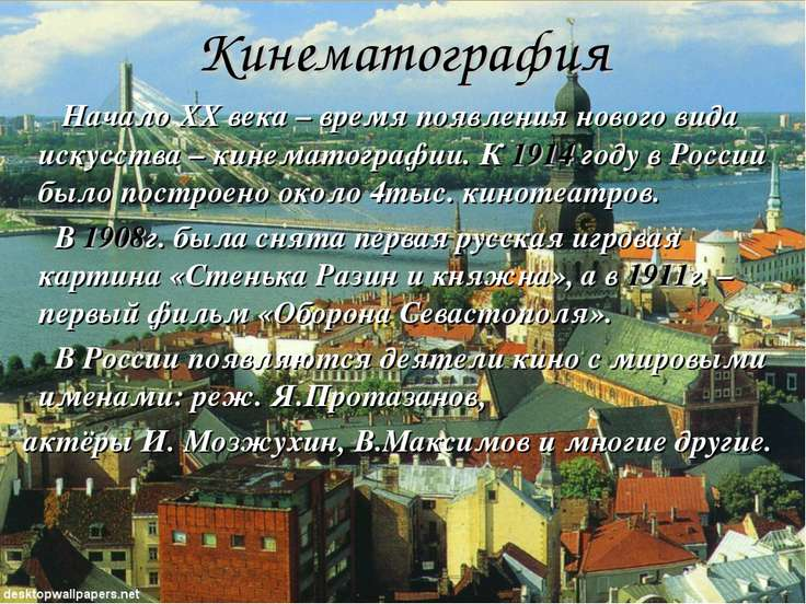 Кинематография Начало ХХ века – время появления нового вида искусства – кинем...