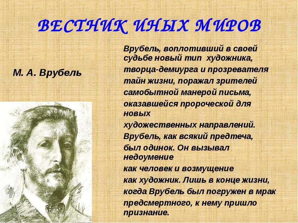 ВЕСТНИК ИНЫХ МИРОВ Врубель, воплотивший в своей судьбе новый тип художника, т...