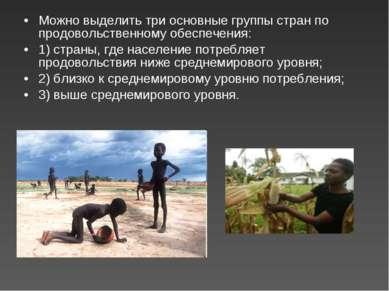 Можно выделить три основные группы стран по продовольственному обеспечения: 1...