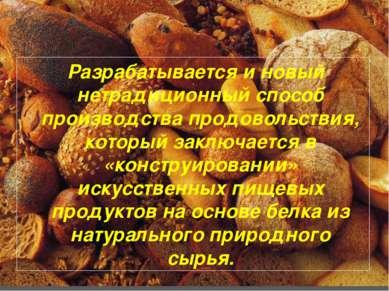Разрабатывается и новый нетрадиционный способ производства продовольствия, ко...