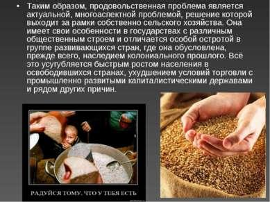 Таким образом, продовольственная проблема является актуальной, многоаспектной...