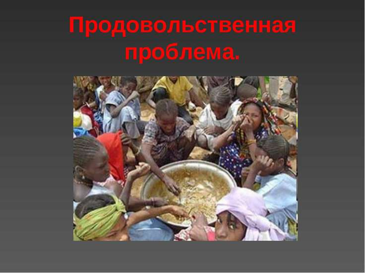 Продовольственная проблема.