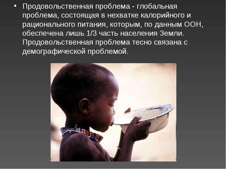 Продовольственная проблема - глобальная проблема, состоящая в нехватке калори...