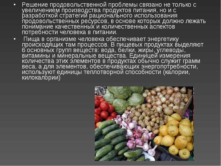 Решение продовольственной проблемы связано не только с увеличением производст...