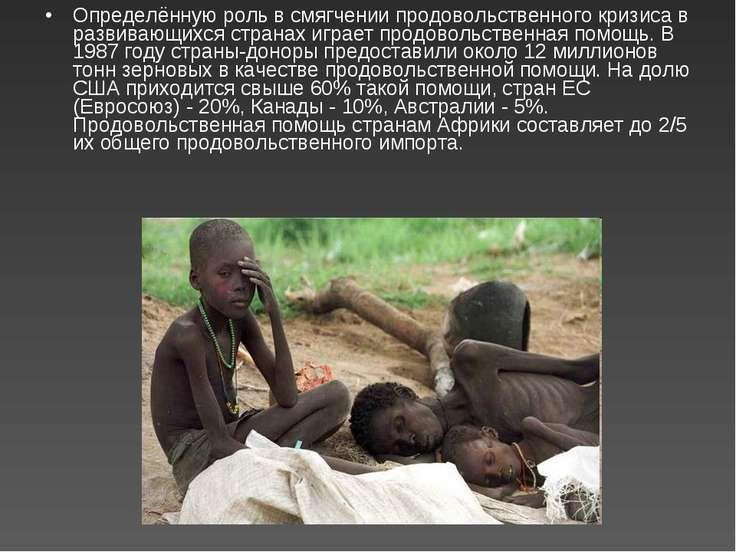 Определённую роль в смягчении продовольственного кризиса в развивающихся стра...