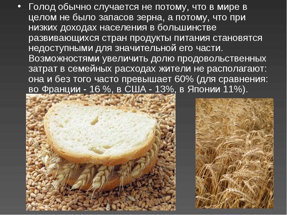 Голод обычно случается не потому, что в мире в целом не было запасов зерна, а...