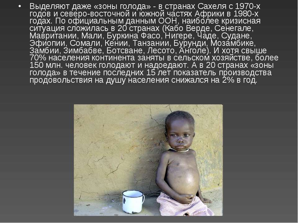Выделяют даже «зоны голода» - в странах Сахеля с 1970-х годов и северо-восточ...