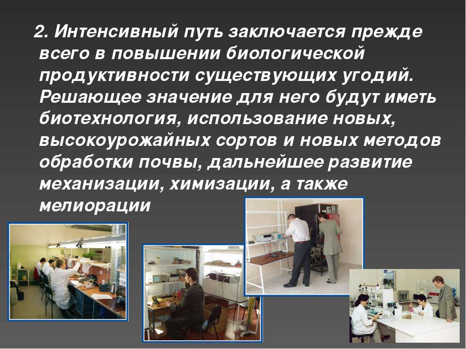 2. Интенсивный путь заключается прежде всего в повышении биологической продук...