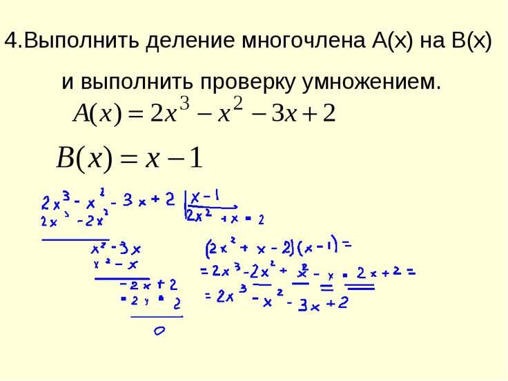 4.Выполнить деление многочлена A(x) на В(х) и выполнить проверку умножением.