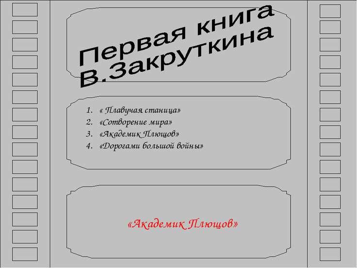 « Плавучая станица» «Сотворение мира» «Академик Плющов» «Дорогами большой вой...