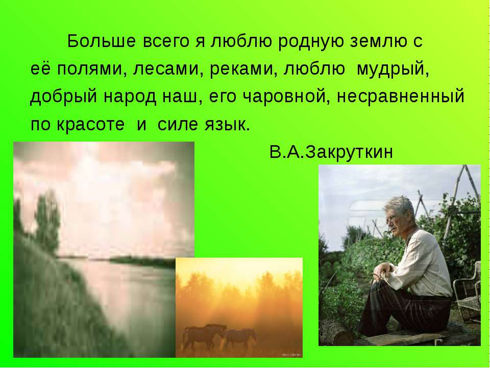 Больше всего я люблю родную землю с её полями, лесами, реками, люблю мудрый, ...