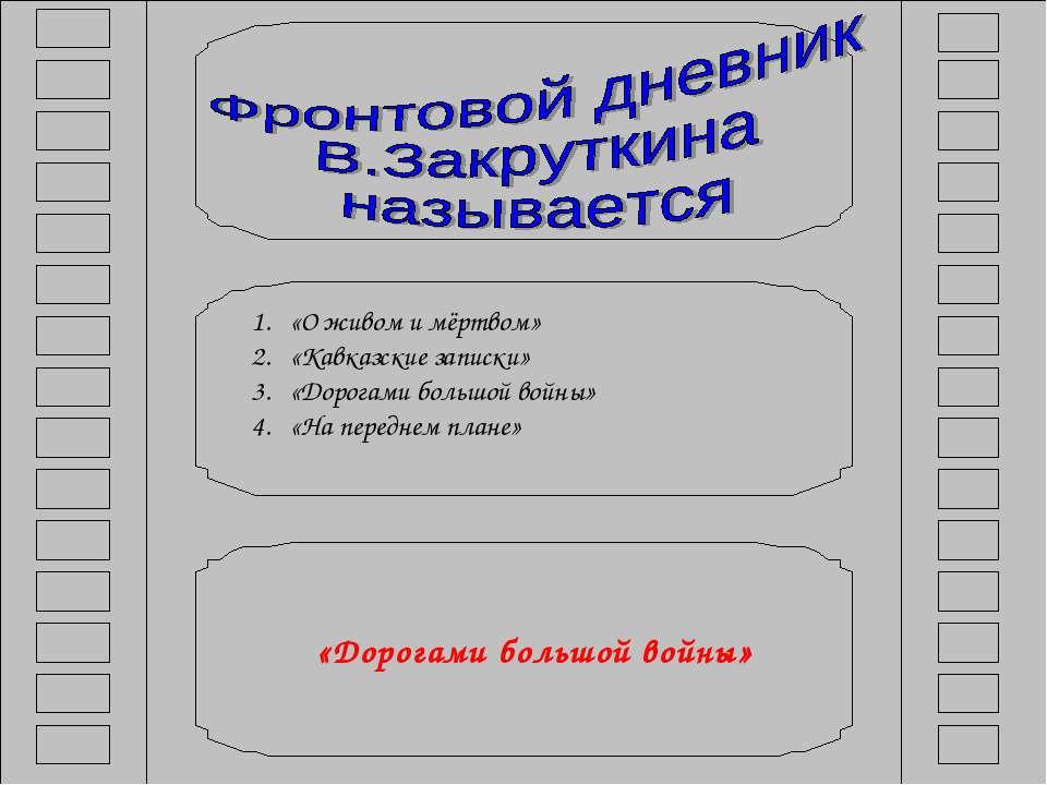 «О живом и мёртвом» «Кавказские записки» «Дорогами большой войны» «На передне...