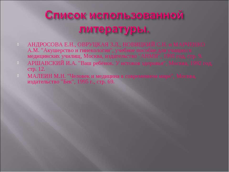 """АНДРОСОВА Е.Н., ОВРУЦКАЯ З.Л., НОВИЦКИЙ С.Н. и МАРЧЕНКО А.М. """"Акушерство и ги..."""