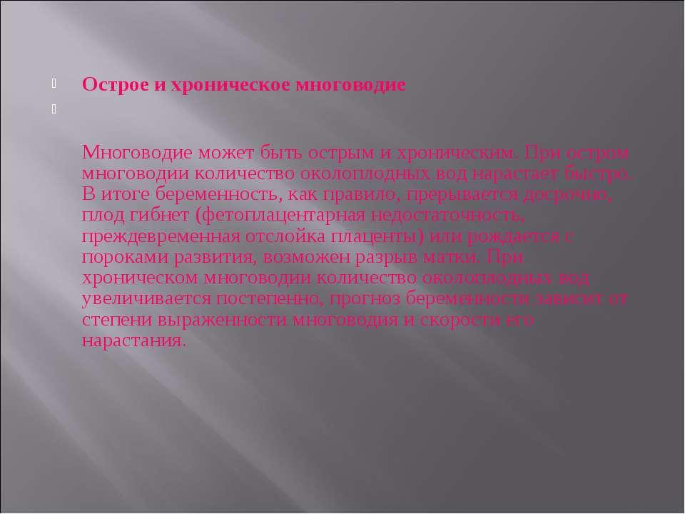 Острое и хроническое многоводие Многоводие может быть острым и хроническим. П...