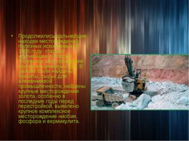 Продолжились дальнейшие находки месторождений полезных ископаемых. В 1956 год...