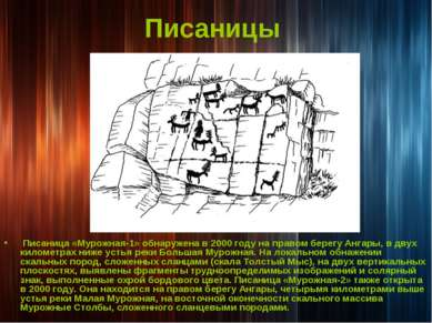Писаницы Писаница «Мурожная-1» обнаружена в2000 году направом берегу Ангары...