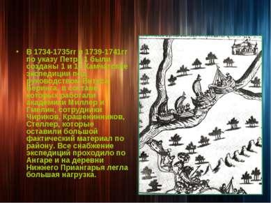 В 1734-1735гг и 1739-1741гг по указу Петра 1 были созданы 1 и 11 Камчатские э...