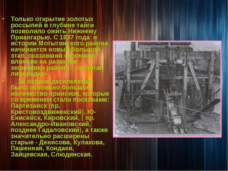 Только открытие золотых россыпей в глубине тайги позволило ожить Нижнему Приа...