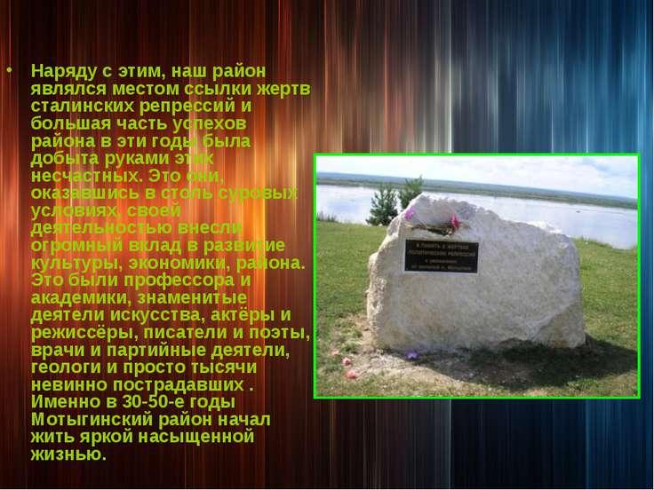 Наряду с этим, наш район являлся местом ссылки жертв сталинских репрессий и б...