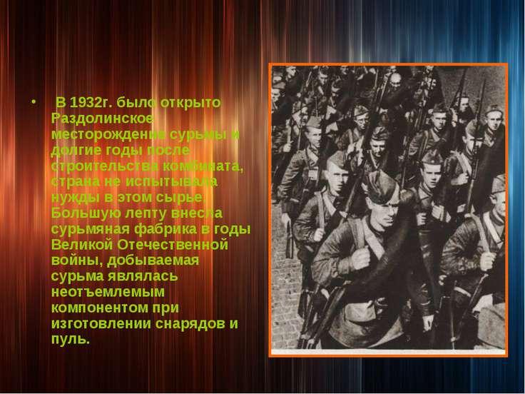 В 1932г. было открыто Раздолинское месторождение сурьмы и долгие годы после с...