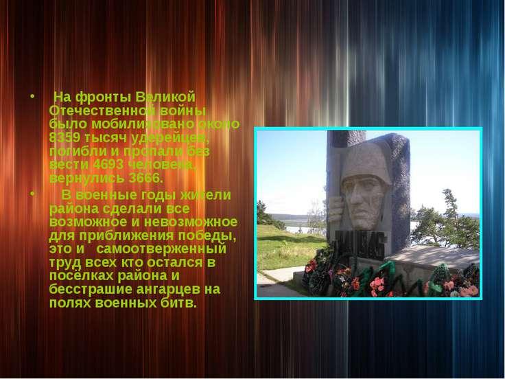 На фронты Великой Отечественной войны было мобилизовано около 8359 тысяч удер...