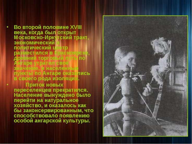 Во второй половине XVIII века, когда был открыт Московско-Иркутский тракт, эк...