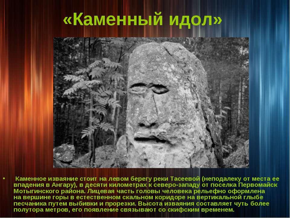 «Каменный идол» Каменное изваяние стоит налевом берегу реки Тасеевой (непода...
