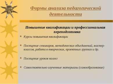 Формы анализа педагогической деятельности Повышение квалификации и профессион...
