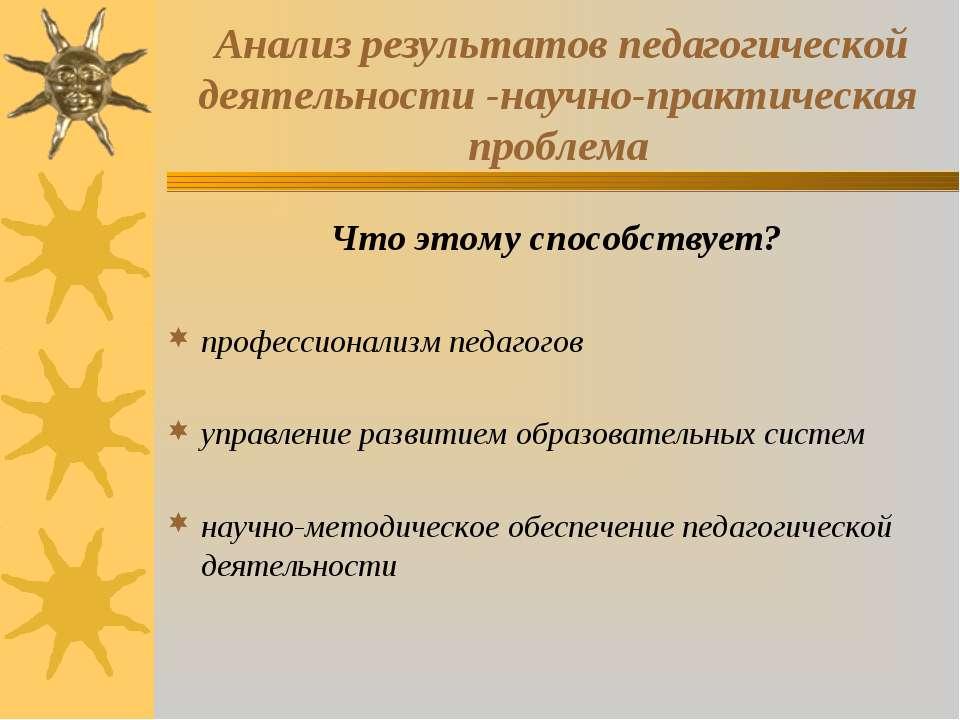 Анализ результатов педагогической деятельности -научно-практическая проблема ...
