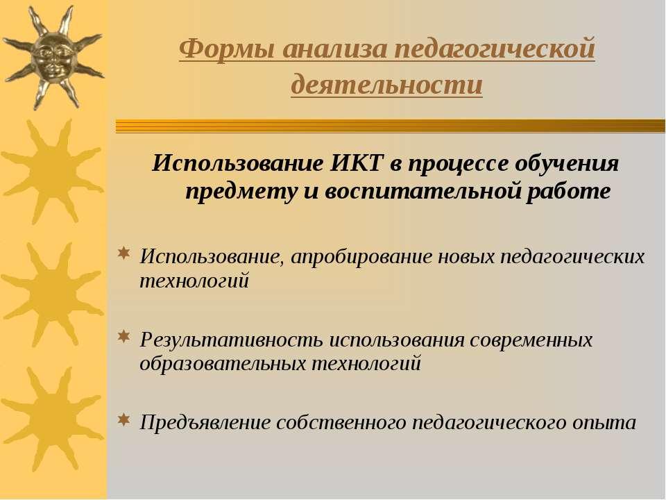 Формы анализа педагогической деятельности Использование ИКТ в процессе обучен...