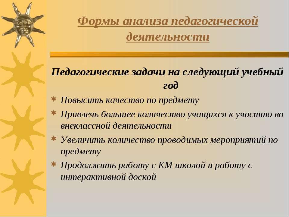 Формы анализа педагогической деятельности Педагогические задачи на следующий ...