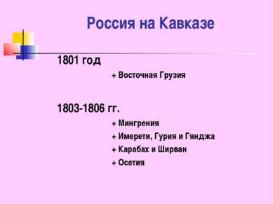 Россия на Кавказе 1801 год + Восточная Грузия 1803-1806 гг. + Мингрения + Име...