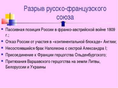 Разрыв русско-французского союза Пассивная позиция России в франко-австрийско...
