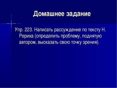 Домашнее задание Упр. 223. Написать рассуждение по тексту Н. Рериха (определи...