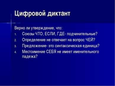 Цифровой диктант Верно ли утверждение, что: Союзы ЧТО, ЕСЛИ, ГДЕ- подчинитель...