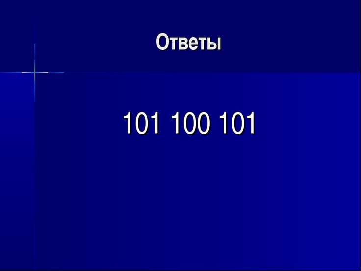 Ответы 101 100 101