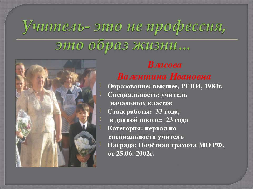 Власова Валентина Ивановна Образование: высшее, РГПИ, 1984г. Специальность: у...