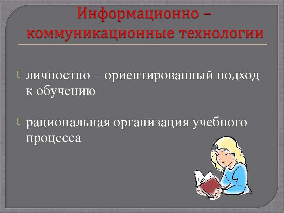 личностно – ориентированный подход к обучению рациональная организация учебно...