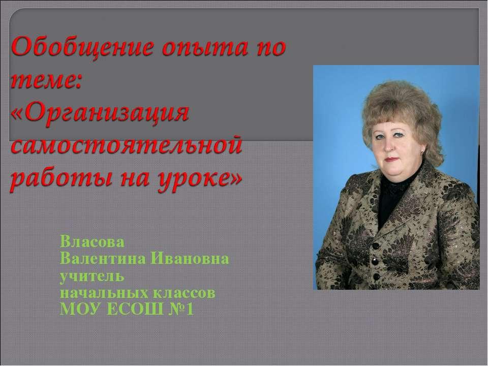 Власова Валентина Ивановна учитель начальных классов МОУ ЕСОШ №1