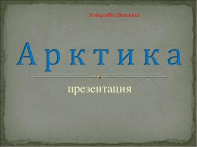 презентация Алексеева Светлана