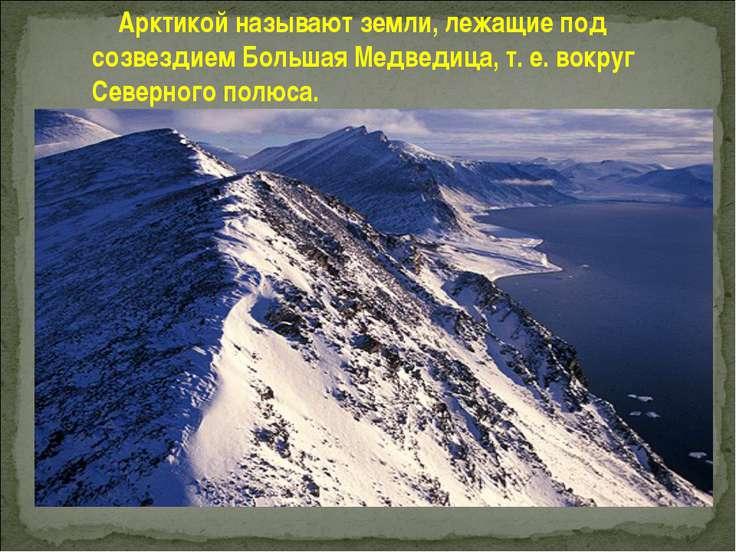 Арктикой называют земли, лежащие под созвездием Большая Медведица, т. е. вокр...