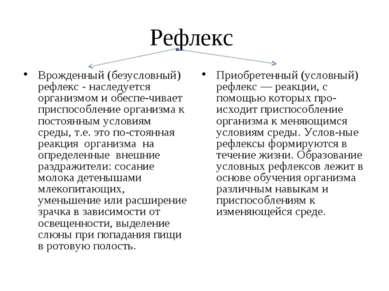 Рефлекс Врожденный (безусловный) рефлекс - наследуется организмом и обеспе чи...
