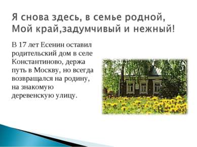 В 17 лет Есенин оставил родительский дом в селе Константиново, держа путь в М...