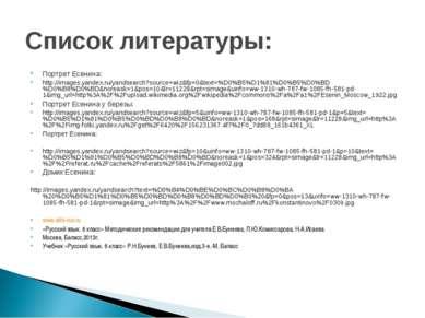 Список литературы: Портрет Есенина: http://images.yandex.ru/yandsearch?source...